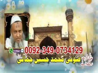 Online Istikhara Services 0092-34907329